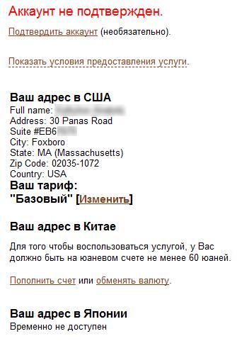 Виртуальный адрес в США