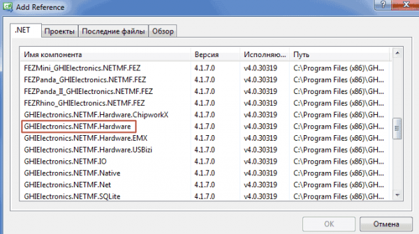 Подключение библиотеки GHIElectronics.NETMF.Hardware