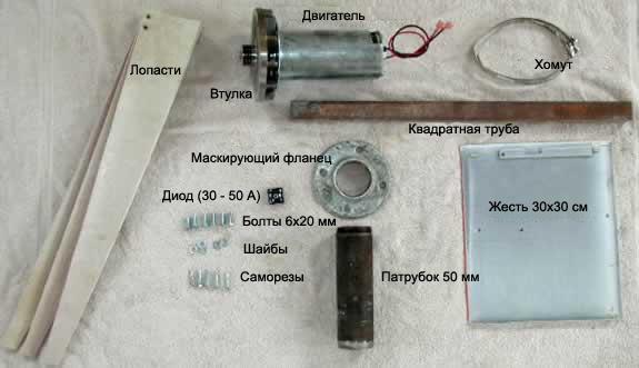 Материалы для сборки ветрогенератора