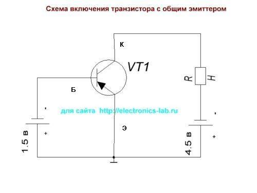 Общий эмиттер а в крации это ОЭ, подразумевает тот факт... в этой схеме видим два источника питания, первый 1.5 вольт...